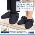 日本製 お父様用&お母様用 お受験スリッパ(紺)リボンクリップ付き SP-03-PAIR-NVY
