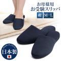 日本製 お受験スリッパ(紺) グログラン SP-04-NVY