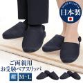 日本製 お父様用&お母様用 お受験スリッパ(紺) グログラン SP-04-PAIR-NVY