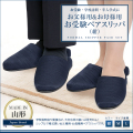 日本製 お父様用&お母様用 お受験スリッパ(紺) SP-04-PAIR-NVY