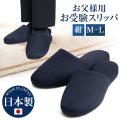 日本製 お父様用お受験スリッパ(紺) グログラン SP-05-NVY