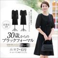 ボレロ風ノーカラーアンサンブル TI-1001【ブラックフォーマル 喪服 礼服】