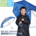 傘 子供用 青 男の子 女の子 キッズ 長傘 カサ かさ 雨具 アンブレラ ジュニア 園児 小学生 子ども 子供 男女兼用 男児 女児 通学 通園 学校 スクール ジャンプ傘 おしゃれ かわいい 無地 透明 ブルー 反射 光る 55cm UM-7025