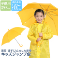 傘 子供用 黄色 男の子 女の子 キッズ 長傘 カサ かさ 雨具 アンブレラ ジュニア 園児 小学生 子ども 子供 男女兼用 男児 女児 通学 通園 学校 スクール ジャンプ傘 おしゃれ かわいい 無地 イエロー 55cm UM-711 あす着対応