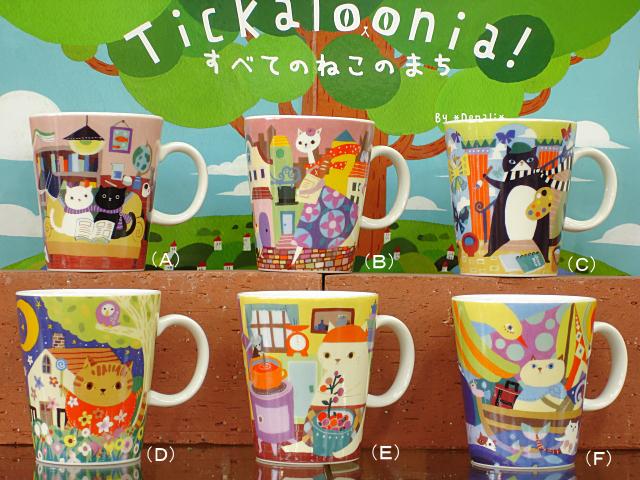 Tickaloonia!/ティカルーニャのマグカップ