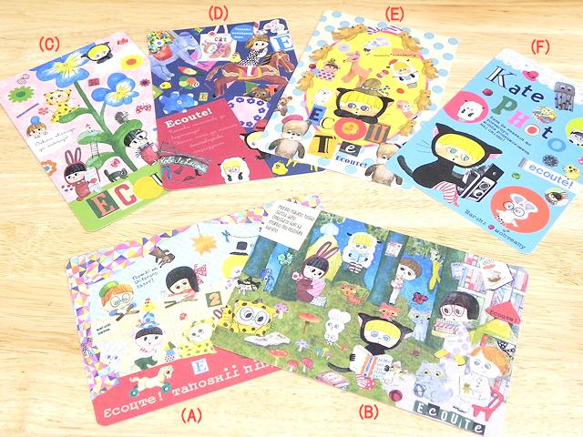 ECOUTE!/エクートのポストカード