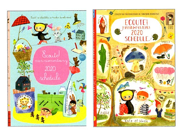 ECOUTE!/エクート B6スケジュール帳2020