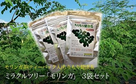 沖縄県産モリンガ (3g×10包)3袋 自然栽培 もりもり健康茶※ レタ-パックプラスでお届けします。