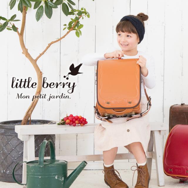 ☆スライドロック搭載☆ 2019ニノニナランドセル『リトルベリー  - Little berry- 』