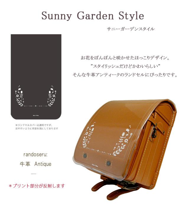 【メール便可】ニノニナランドセル用透明カブセカバー  『サニーガーデン』