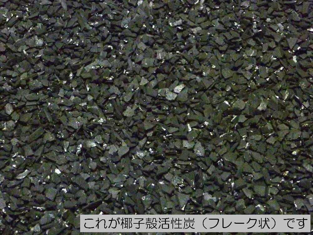 再生ヤシガラ活性炭 50L