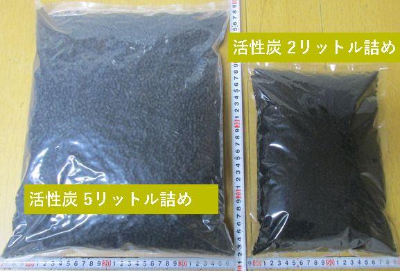 新炭 直径4mm円柱状粒活性炭 NTO  5リットル×2袋