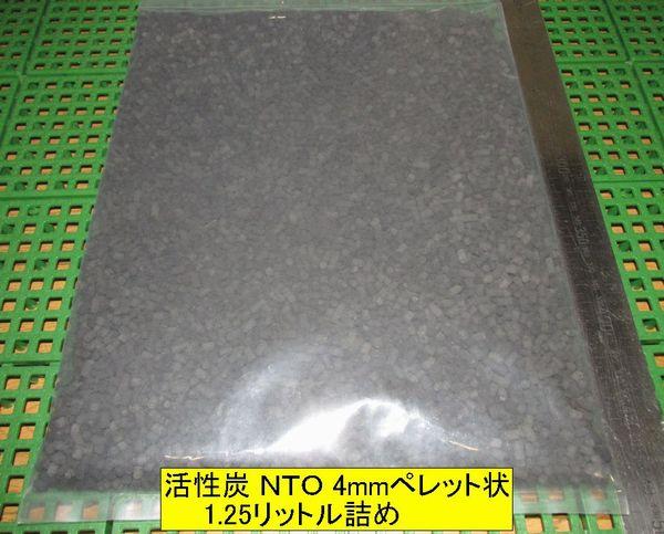 新炭 直径4mm円柱状粒活性炭 NTO  1.25リットル