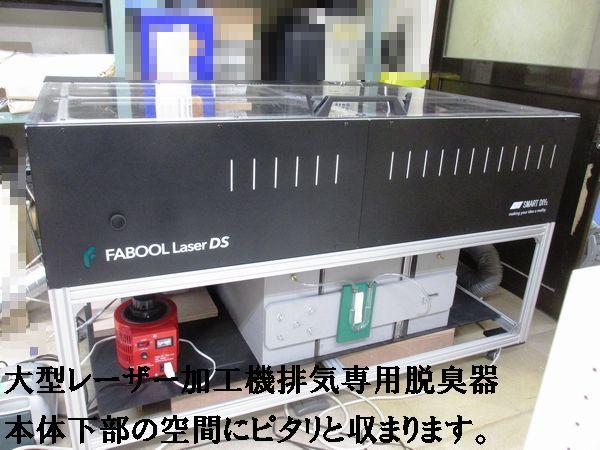 レーザー加工機排気専用脱臭器 04型