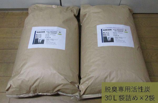 4mmペレット状脱臭専用再生活性炭 NTO-SR  25L/袋×2袋