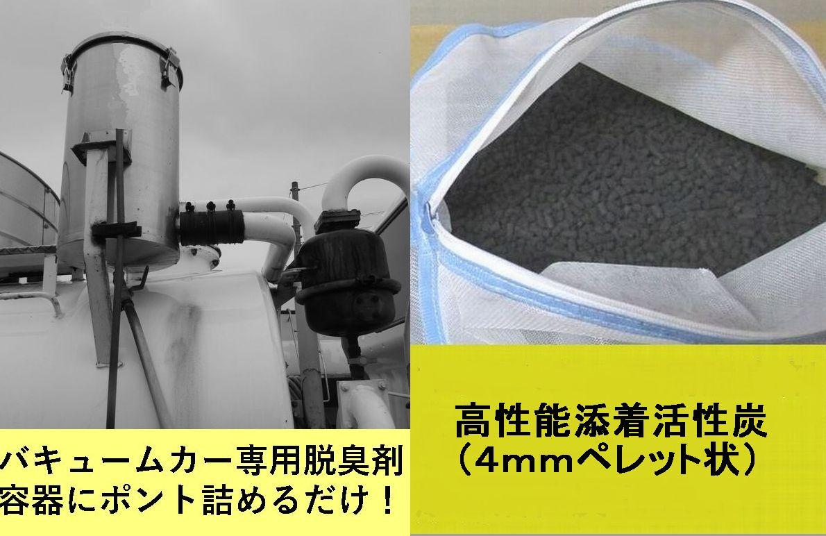 バキュームカー専用脱臭剤 5リットル網袋詰め×2袋