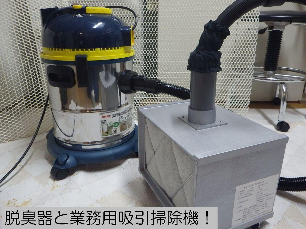 脱臭器と掃除機のコラボ
