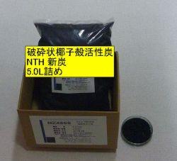 新炭 ヤシガラ活性炭 NTH 5L詰め