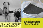 バキュームカー専用脱臭剤  10リットル網袋詰め×11袋