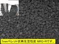 7mmペレット状再生活性炭100リットル
