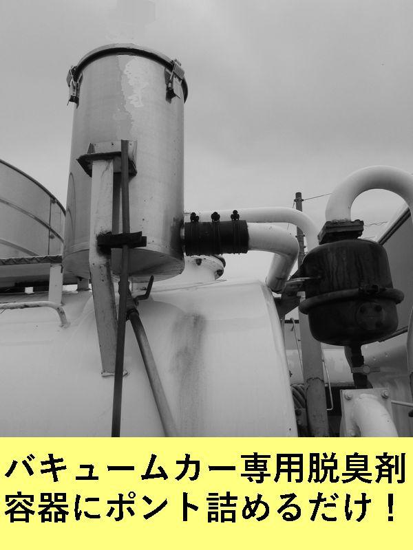バキュームカー専用脱臭剤  10リットル網袋詰め×2袋