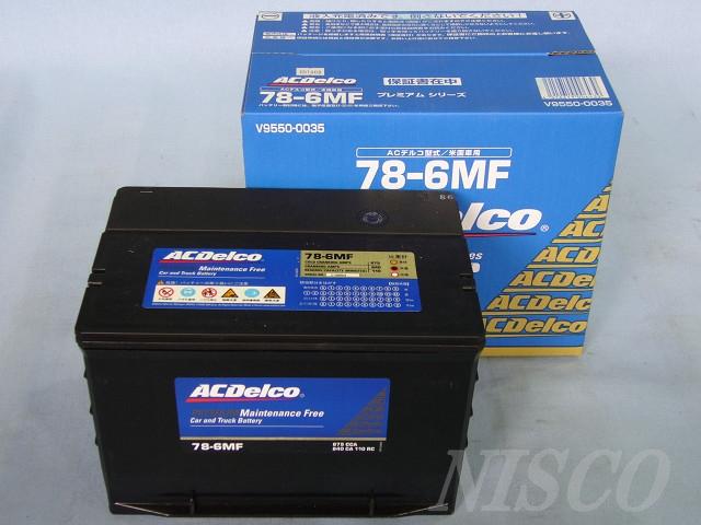 ACDelco/ACデルコ 米国車用78-6MF