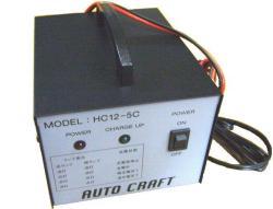 アルプス計器社製AUTO CRAFTサイクルバッテリー用充電器 HC12-5C