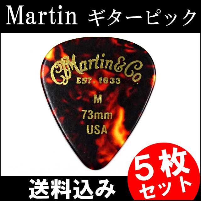 【送料無料メール便】5枚セット Martin ピック ティアドロップ M(ミディアム ギターピック)0.73mm べっ甲柄ピック