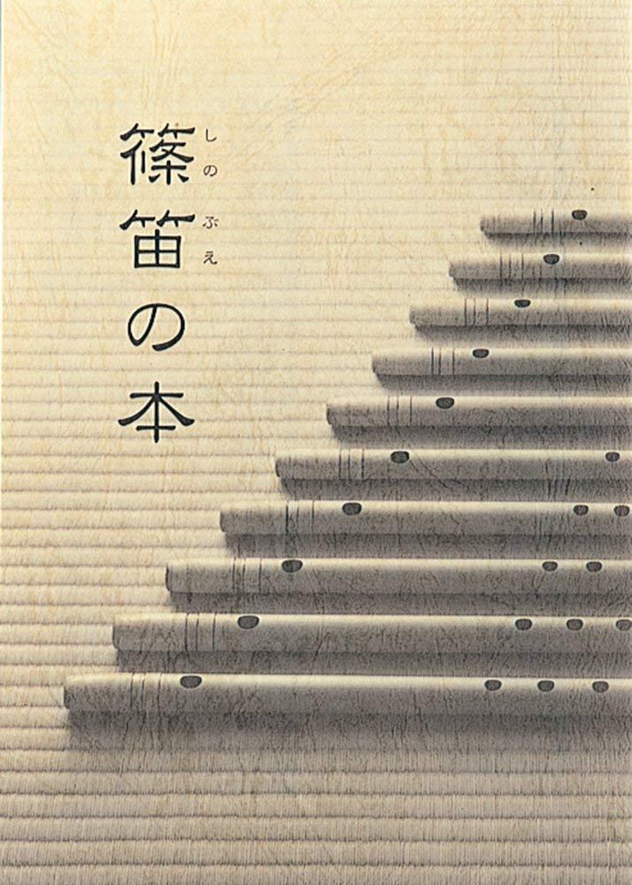 【送料無料メール便】篠笛の本