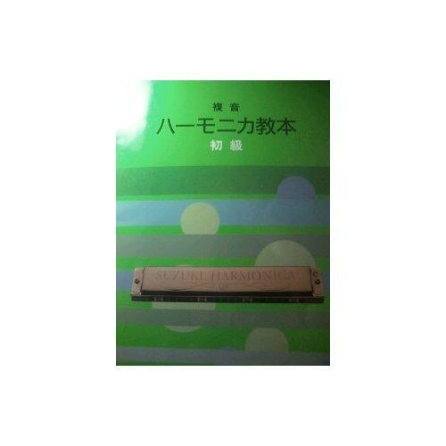 【送料無料メール便】複音ハーモニカ教本初級