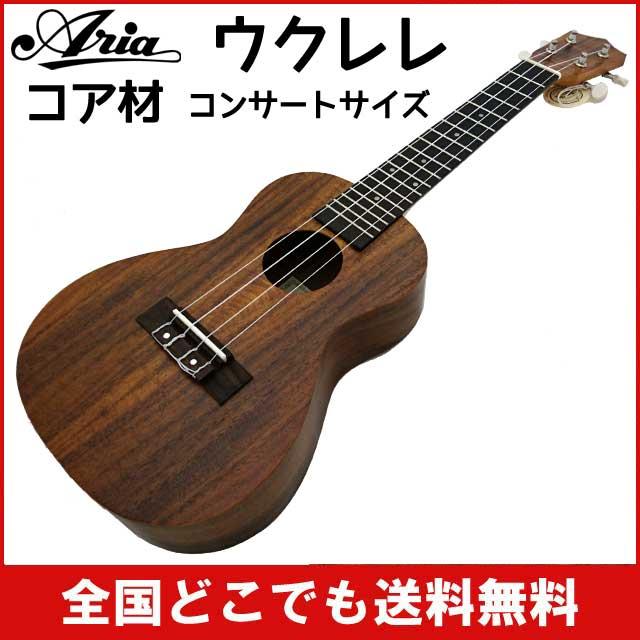 【送料無料】コンサートウクレレ コア材 ARIA ACU-1K