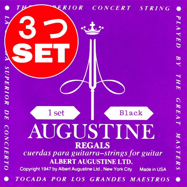 【送料無料メール便】クラシックギター弦 オーガスチン リーガルブラックセット 3セット AUGUSTINE REGAL BLACK SET