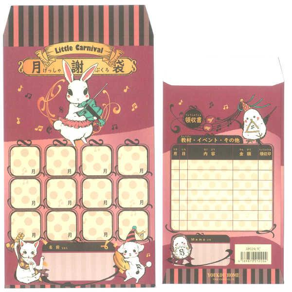 【送料無料メール便】月謝袋 1枚 「リトルカーニバル」 レッスン用月謝袋