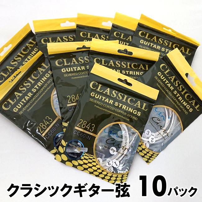 【送料無料メール便】クラシックギター弦 10パックセット Civin クラギ弦 6弦セット ノーマルテンション
