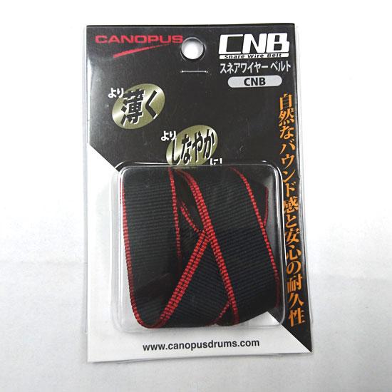 【送料無料メール便】CANOPUS(カノウプス)スネアワイヤー・ベルト(スナッピーベルト) CNB