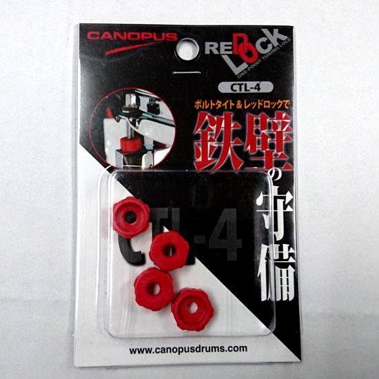 【送料無料メール便】CANOPUS(カノウプス)レッドロック 4個入り CTL-4