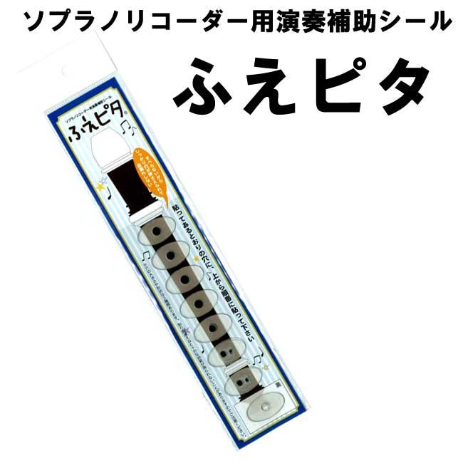 【送料無料メール便】ソプラノリコーダー用演奏補助シール ふえピタ
