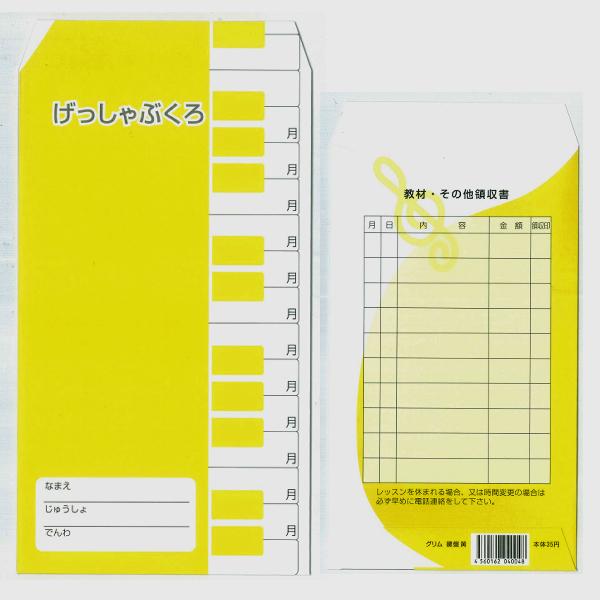 【メール便可】月謝袋【バラ売り1枚】レッスン用月謝袋 ピアノ鍵盤 黄色