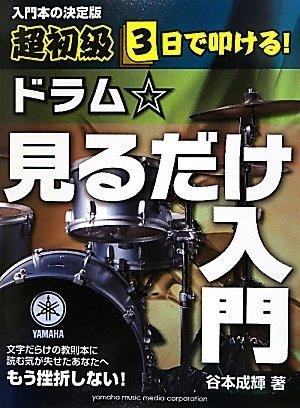 【送料無料メール便】超初級 3日で叩ける! ドラム☆見るだけ入門