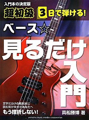 【送料無料メール便】超初級 3日で弾ける! ベース☆見るだけ入門
