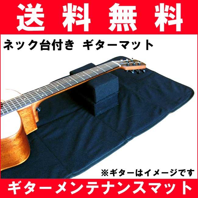 【送料無料】GID ギターメンテナンスマット Guitar Work MAT