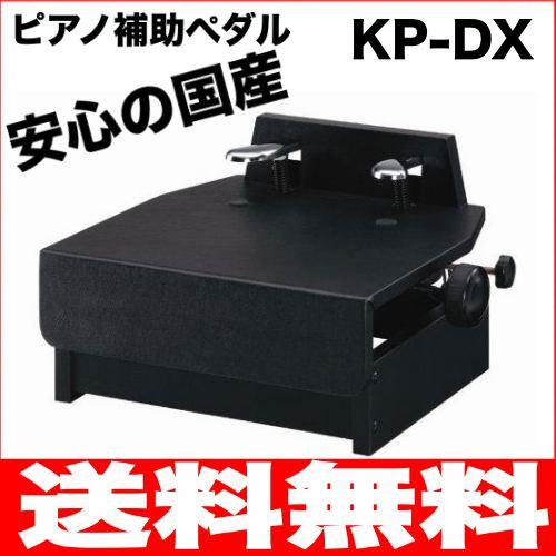 送料無料 ピアノ補助ペダル/ペダルつき足台:KP-DX 甲南