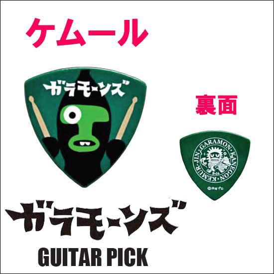 【送料無料メール便】ケムール ウルトラ怪獣ロックバンド ギターピック 1枚