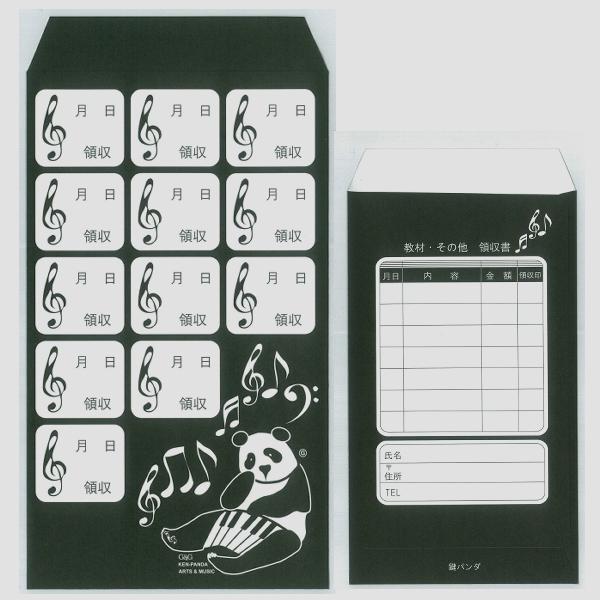 【メール便可】月謝袋【バラ売り1枚】レッスン用月謝袋 鍵パンダ