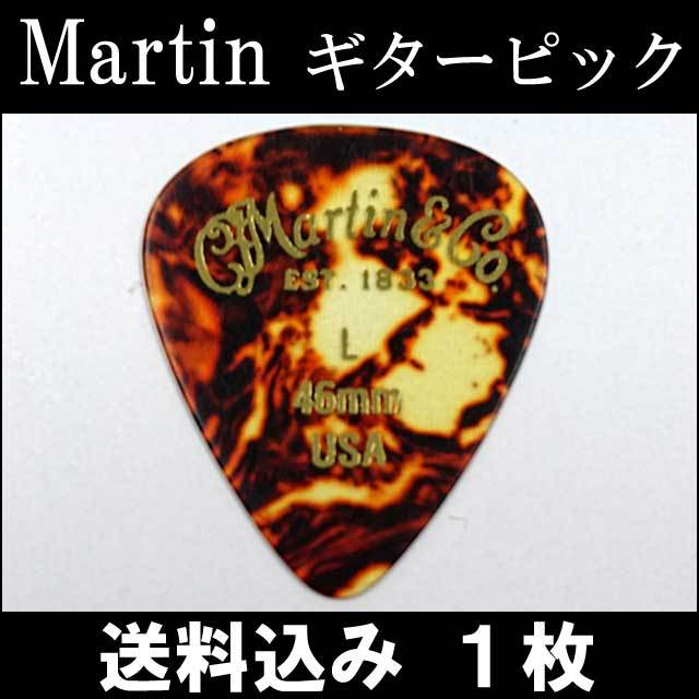 【送料無料メール便】1枚セット Martin ピック ティアドロップ L(ライト ギターピック)0.46mm べっ甲柄ピック