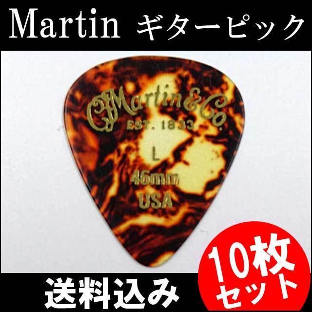 【送料無料メール便】10枚セット Martin ピック ティアドロップ L(ライト ギターピック)0.46mm べっ甲柄ピック