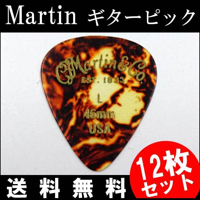 【送料無料メール便】12枚セット Martin ピック ティアドロップ L(ライト ギターピック)0.46mm べっ甲柄ピック