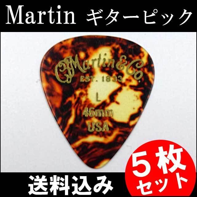【送料無料メール便】5枚セット Martin ピック ティアドロップ L(ライト ギターピック)0.46mm べっ甲柄ピック