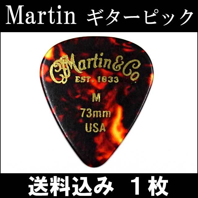 【送料無料メール便】1枚セット Martin ピック ティアドロップ M(ミディアム ギターピック)0.73mm べっ甲柄ピック