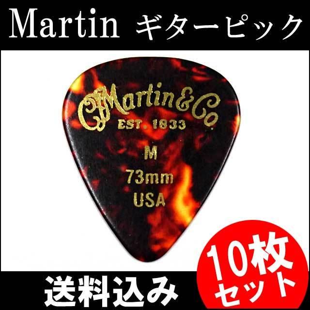 【送料無料メール便】10枚セット Martin ピック ティアドロップ M(ミディアム ギターピック)0.73mm べっ甲柄ピック